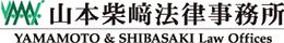 山本柴﨑法律事務所